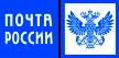 Почта России контакты